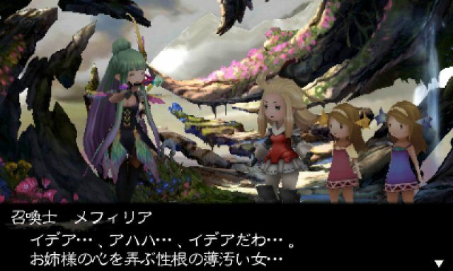 Screenshot - Bravely Default: Flying Fairy (3DS) 2394382