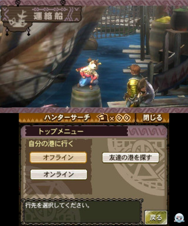 Screenshot - Monster Hunter 3G (3DS) 2273907